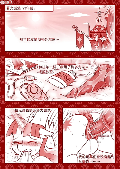 【司协汉化】MLPCrazy..